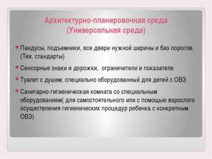 Архитектурно-планировочная среда (Универсальная среда) Пандусы, подъемники, в