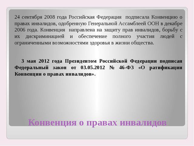 Конвенция о правах инвалидов 24 сентября 2008 года Российская Федерация подпи...