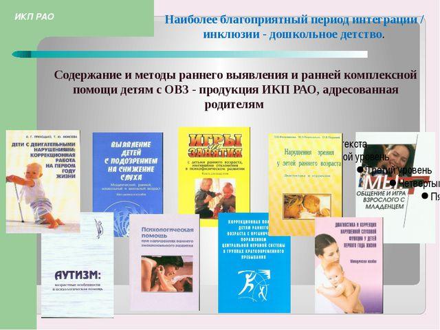 Наиболее благоприятный период интеграции / инклюзии - дошкольное детство. Сод...