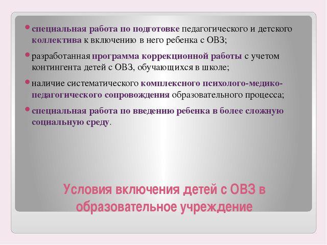 Условия включения детей с ОВЗ в образовательное учреждение специальная работа...