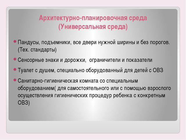 Архитектурно-планировочная среда (Универсальная среда) Пандусы, подъемники, в...