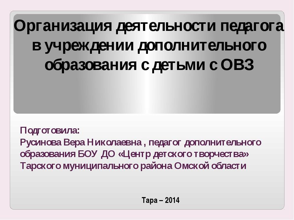 Подготовила: Русинова Вера Николаевна , педагог дополнительного образования Б...
