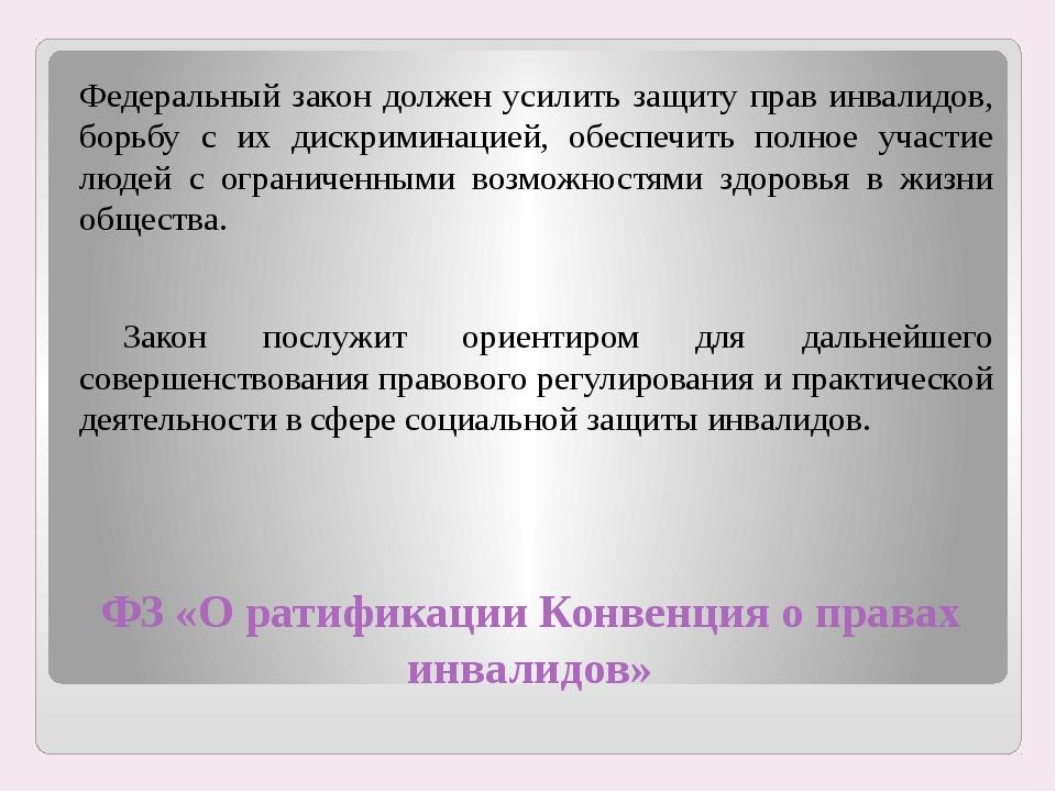 ФЗ «О ратификации Конвенция о правах инвалидов» Федеральный закон должен усил...