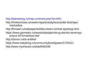 http://planetolog.ru/map-continent.php?id=ARC http://mirkosmosa.ru/vselennaya