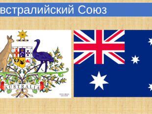"""Австралийский Союз Овцеводство - """"визитная карточка"""" страны. Поголовье овец о"""