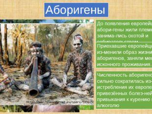 Аборигены До появления европейцев абори-гены жили племенами, занима-лись охот