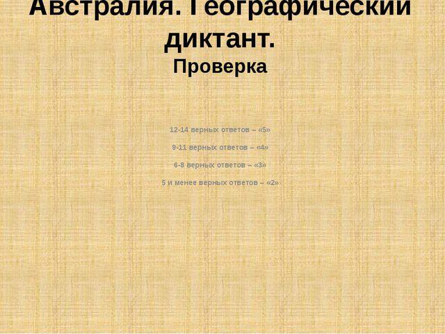 12-14 верных ответов – «5» 9-11 верных ответов – «4» 6-8 верных ответов – «3»...