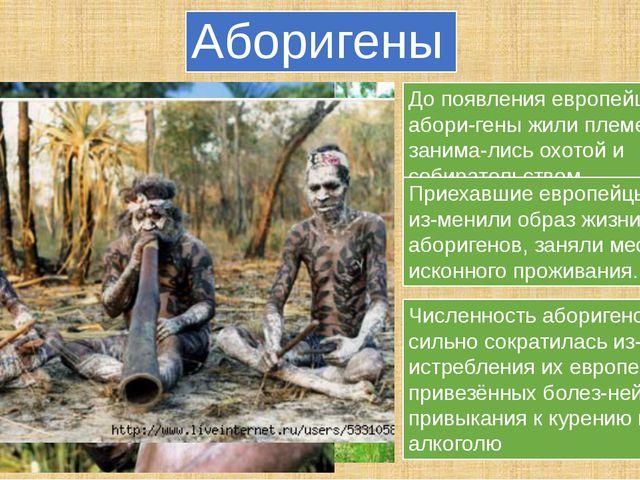 Аборигены До появления европейцев абори-гены жили племенами, занима-лись охот...