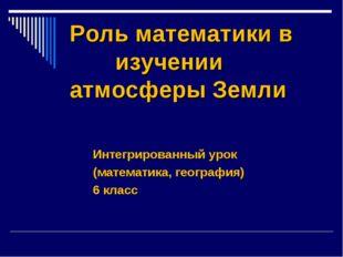 Роль математики в изучении атмосферы Земли Интегрированный урок (математика,