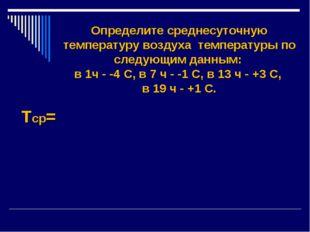 Определите среднесуточную температуру воздуха температуры по следующим данным