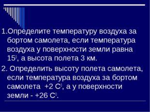 1.Определите температуру воздуха за бортом самолета, если температура воздуха