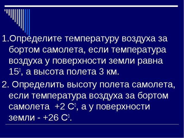 1.Определите температуру воздуха за бортом самолета, если температура воздуха...