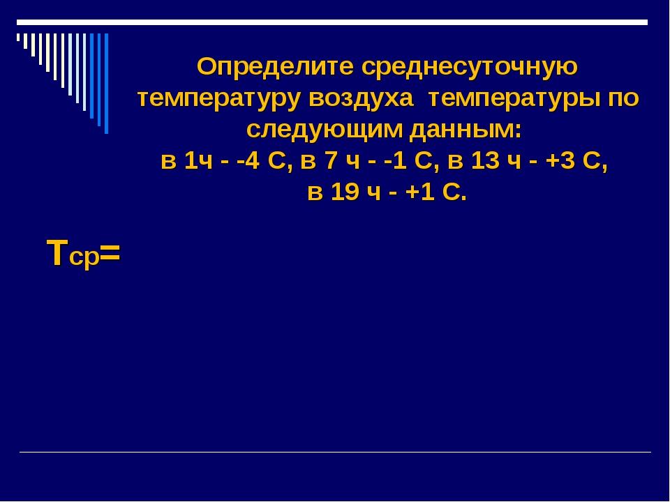 Определите среднесуточную температуру воздуха температуры по следующим данным...