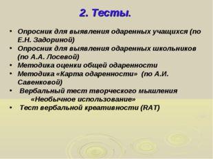 2. Тесты. Опросник для выявления одаренных учащихся (по Е.Н. Задориной) Опрос