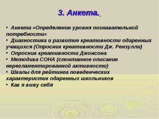 3. Анкета. Анкета «Определение уровня познавательной потребности» Диагностика