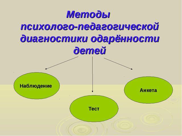 Методы психолого-педагогической диагностики одарённости детей Наблюдение Тест...