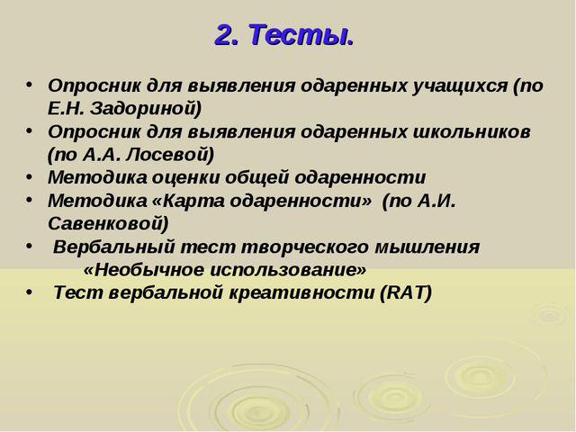 2. Тесты. Опросник для выявления одаренных учащихся (по Е.Н. Задориной) Опрос...