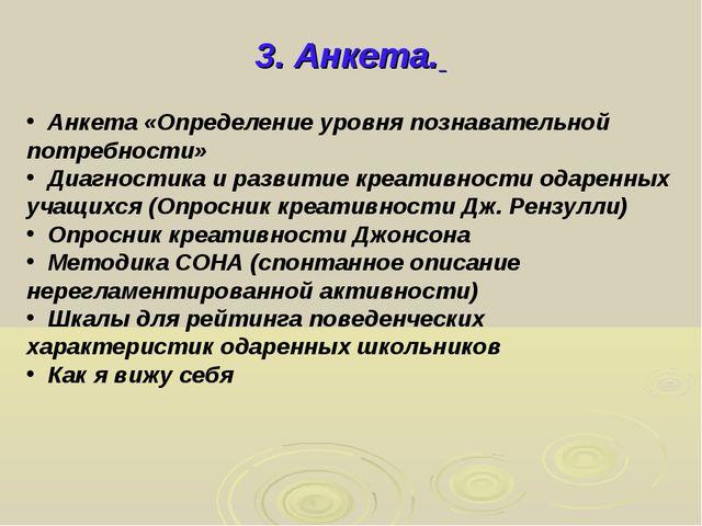 3. Анкета. Анкета «Определение уровня познавательной потребности» Диагностика...