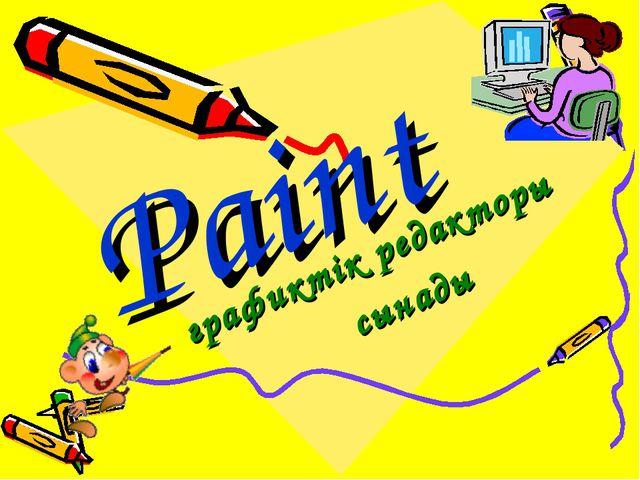 Paint графиктік редакторы ұсынады