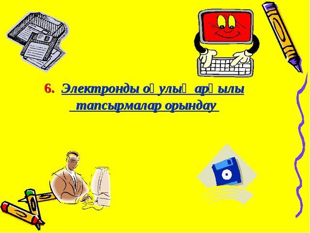 6. Электронды оқулық арқылы тапсырмалар орындау