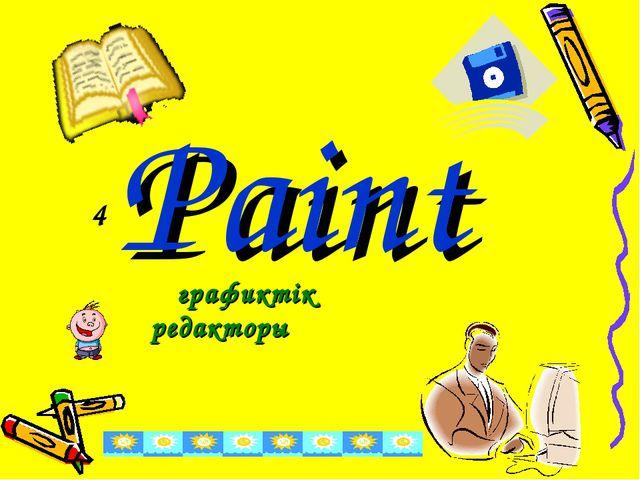 Paint графиктік редакторы 4