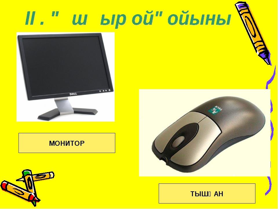 МОНИТОР ТЫШҚАН