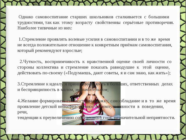 Однако самовоспитание старших школьников сталкивается с большими трудностями...