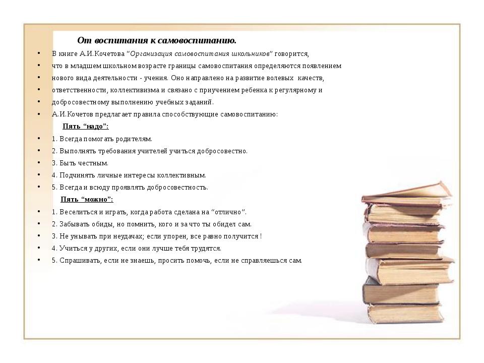 """От воспитания к самовоспитанию. В книге А.И.Кочетова """"Организация самовоспит..."""