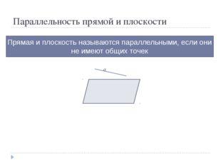 Параллельность прямой и плоскости Прямая и плоскость называются параллельными
