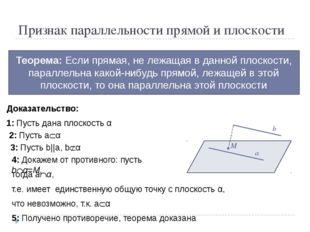 Признак параллельности прямой и плоскости Теорема: Если прямая, не лежащая в