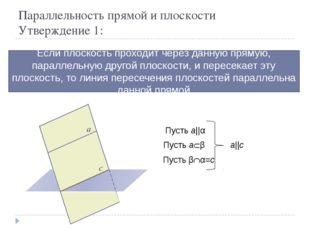 Параллельность прямой и плоскости Утверждение 1: Если плоскость проходит чере