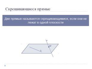 Скрещивающиеся прямые Две прямые называются скрещивающимися, если они не лежа