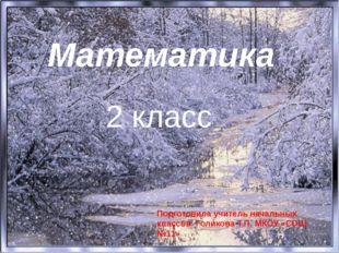 Математика 2 класс Подготовила учитель начальных классов Куникина Т.В. МКОУ «