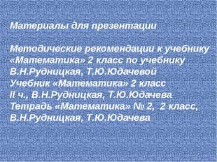 Материалы для презентации Методические рекомендации к учебнику «Математика» 2