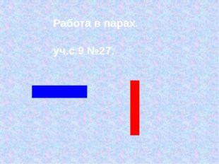 Работа в парах. уч.с.9 №27.