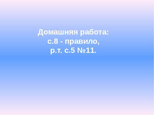 Домашняя работа: с.8 - правило, р.т. с.5 №11.