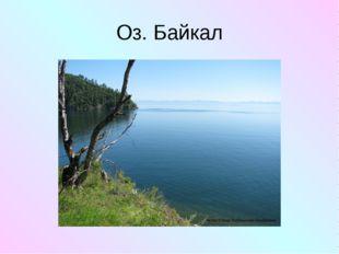 Оз. Байкал