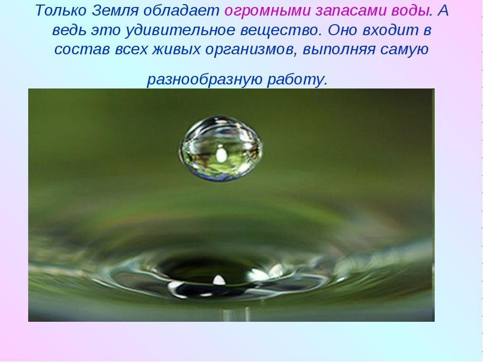 Только Земля обладает огромными запасами воды. А ведь это удивительное вещест...