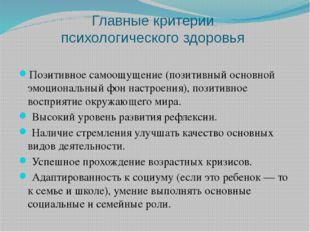Главные критерии психологического здоровья Позитивное самоощущение (позитивны