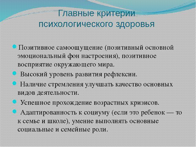 Главные критерии психологического здоровья Позитивное самоощущение (позитивны...