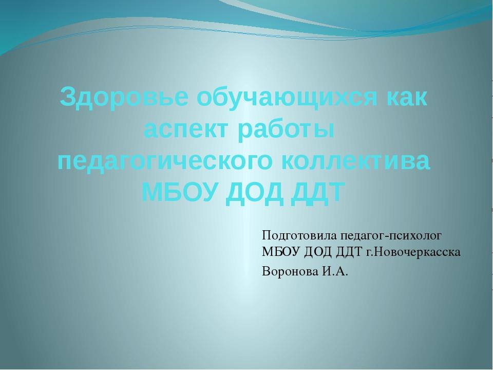Здоровье обучающихся как аспект работы педагогического коллектива МБОУ ДОД Д...