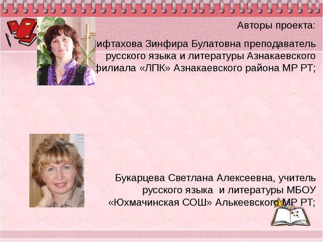 Авторы проекта: Мифтахова Зинфира Булатовна преподаватель русского языка и ли...