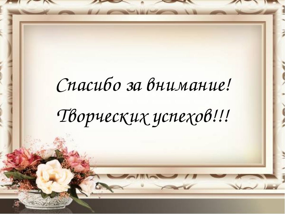 Спасибо за внимание! Творческих успехов!!!
