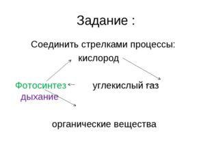 Задание : Соединить стрелками процессы: кислород Фотосинтез углекислый газ ды