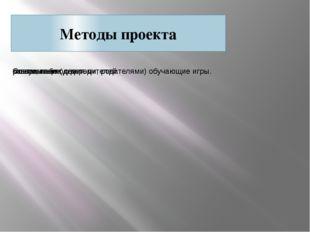 Методы проекта