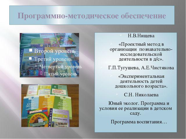 Программно-методическое обеспечение Н.В.Нищева «Проектный метод в организации...