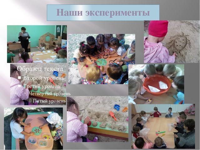 Наши эксперименты