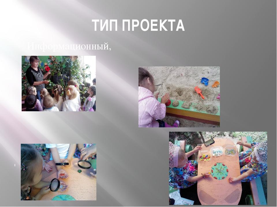 ТИП ПРОЕКТА Информационный, практико-ориентированный Игровой.