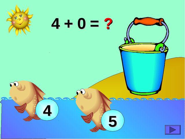 4 + 0 = ? 4