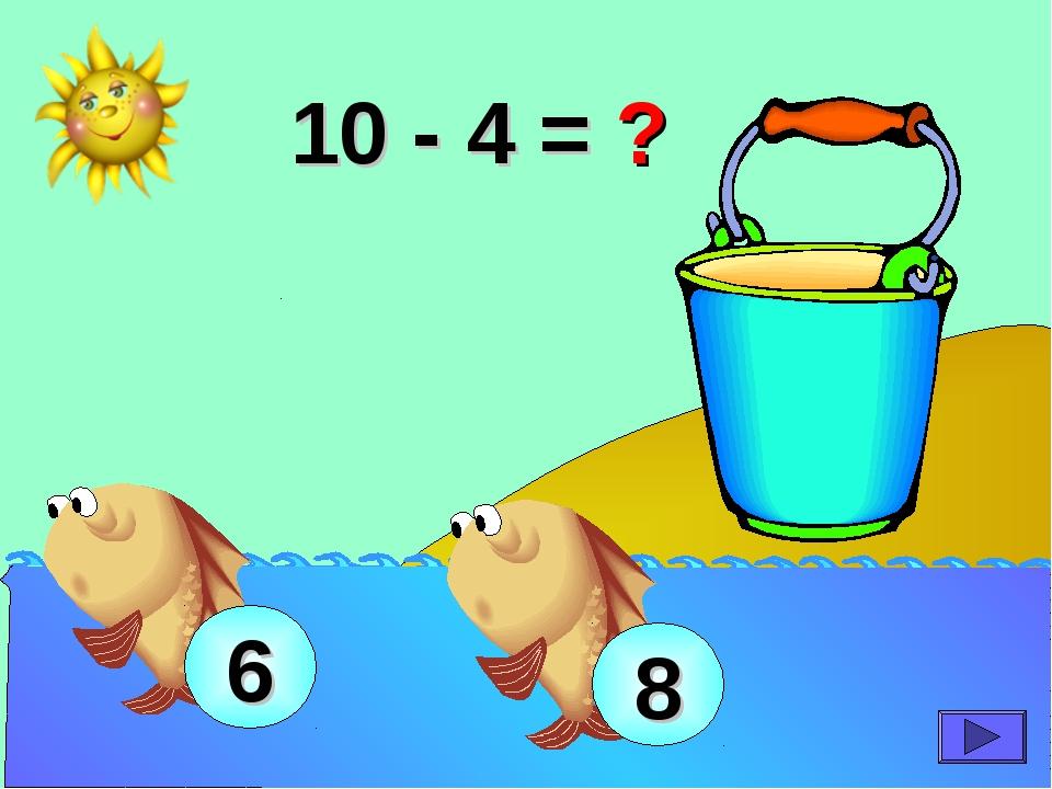 10 - 4 = ? 6
